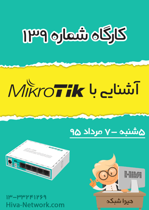tabestan95 Mikrotik workshop